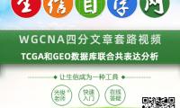 WGCNA四分文章套路视频(TCGA和GEO数据库联合共表达分析)生信自学网 免费下载