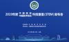 2019年度中国医院和医学院校科技量值 (STEM) 发布 各大医院和医学院校排名