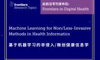 Frontiers in Digital Health专刊征稿