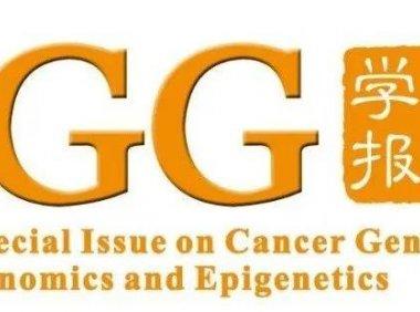 Journal of Genetics and Genomics专刊:癌症遗传学、基因组学和表观遗传学