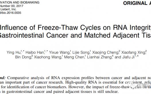 样本反复冻融会对RNA有什么影响?