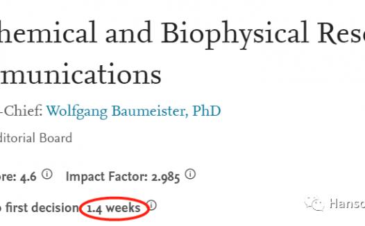 Biochemical and Biophysical Research Communications (BBRC)审稿快 几乎涵盖所有生物领域