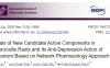 如何将PCR ARRAY应用到药理研究