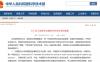 """张睿、于韬等国务院津贴获得者因涉及购买论文问题""""落马"""""""