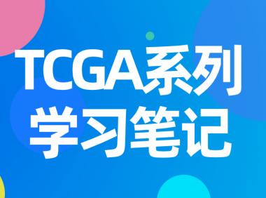 TCGA系列学习笔记(1)数据下载