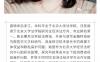 """2020""""青年诺贝尔奖""""罗德奖学金公布名单 中国大陆4名获奖者均为女性"""