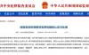 中纪委:发放和领取劳务费问题的认定与处理