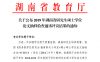 """湖南省32篇硕士论文""""不合格"""" 后续同门论文将被重点抽查"""