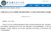 第六届中国科协青年人才托举工程项目申报开启 拟资助300-400名
