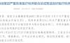 """600名""""医闹""""上了黑名单 28部门联手推出惩戒政策"""