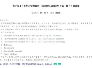 苏州大学附属第一医院发布第一批预警期刊名单 只有7本